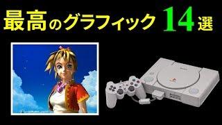 初代PS1 ハードの限界に挑戦した最高峰のグラフィック 14選 thumbnail