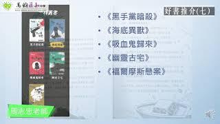Publication Date: 2021-03-15 | Video Title: 好書推介系列(7) -周志忠老師好書推介