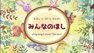【絵本と歌と音楽】みんなのほし【歌い聞かせ】