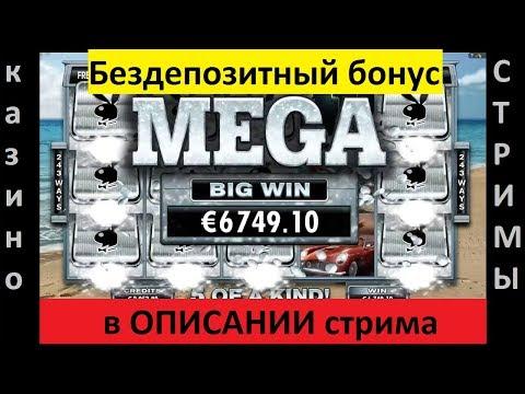 2000 ЧАСОВОЙ стрим онлайн казино игровые автоматы конкурсы розыгрыш - stream online casino
