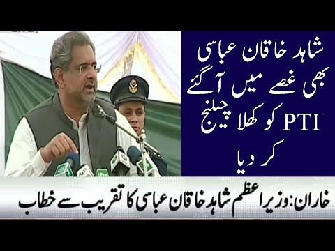 Shahid Khaqan Abbassi Address In Kharan | 07th April 2018
