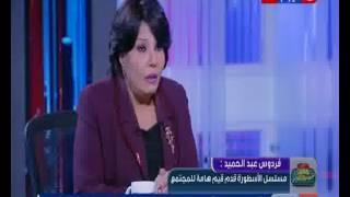 فيديو.. فردوس عبد الحميد: الأسطورة استعاد حالة الرومانسية في الدراما المصرية