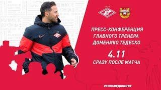 Послематчевая пресс-конференция // «Спартак» — «Арсенал»