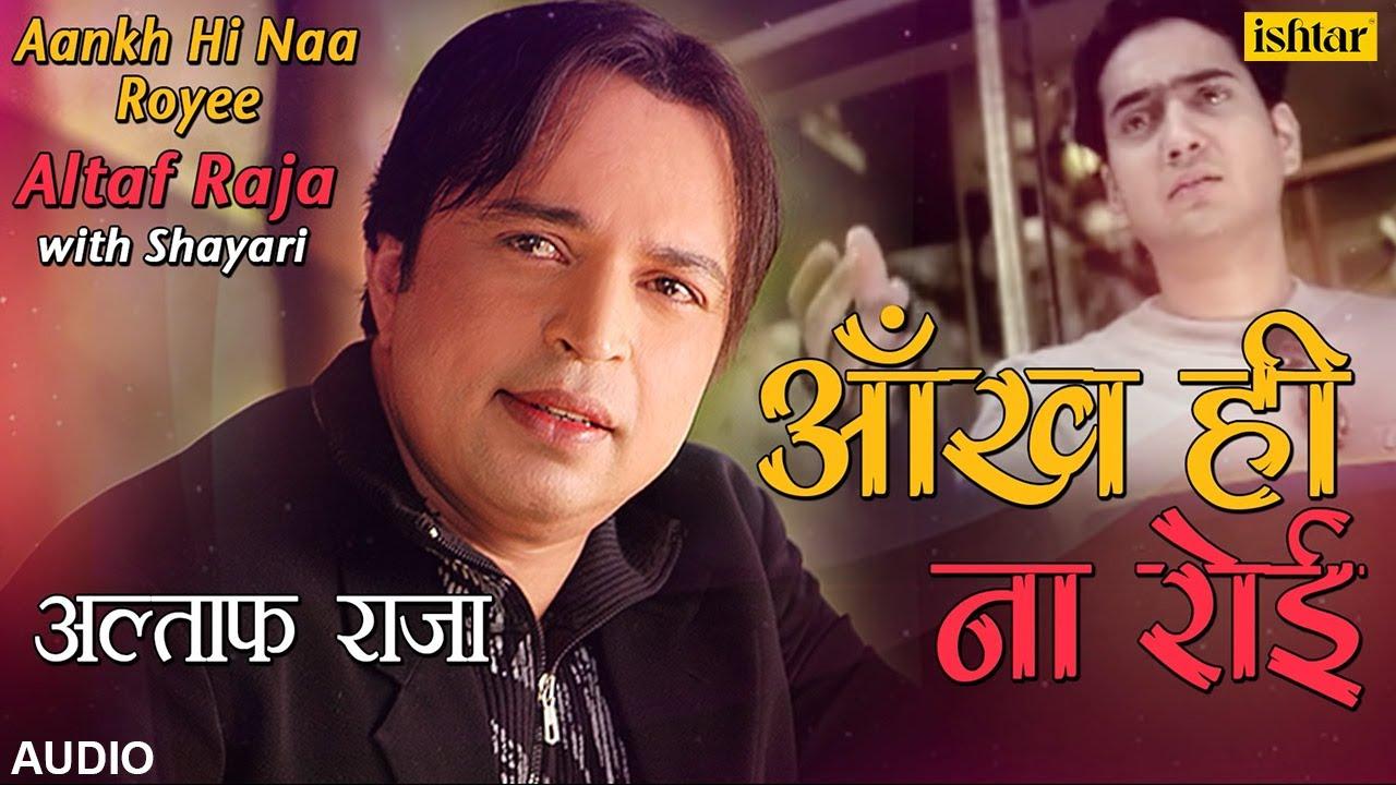 हरजाई सनम, तेरे प्यार में दिल रोया है   आँख ही ना रोई   Altaf Raja   Sad Love Song With Shayari #1