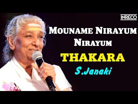 Best Song Of S.Janaki | Mouname | M.G.Radhakrishnan | Thakara | Hit Malayalam Film Song