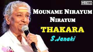 Best Song Of S.Janaki | Mouname | M.G.Radhakrishnan | Thakara | Hit Malayalam Film Song