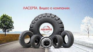 Компания ЛАСЕРТА. Легковые шины, грузовые шины и диски, шины для спецтехники(, 2016-12-16T10:19:30.000Z)