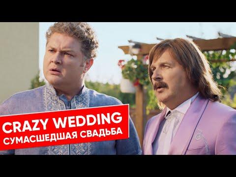 Скажене Весілля 2 / Crazy Wedding 2 / Сумасшедшая Свадьба 2 ( English subtitles )
