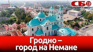 Гродно – город на Немане | новое видео с коптера