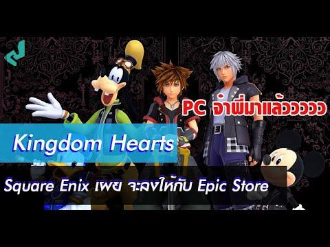 Square Enix เผย Kingdom Hearts ลงให้กับ Epic Store | PlayUlti News