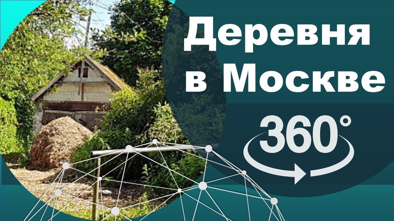 Настоящая ДЕРЕВНЯ в Москве (на Профсоюзной, в Битцевском парке) - видео в 360 градусов