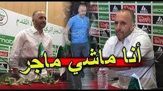 جمال بلماضي يصل الجزائر و استقبال كبير و بتصريح تاريخي عن المنتخب