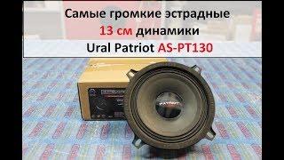самые громкие 13 см динамики Ural Patriot AS-PT130NEO!