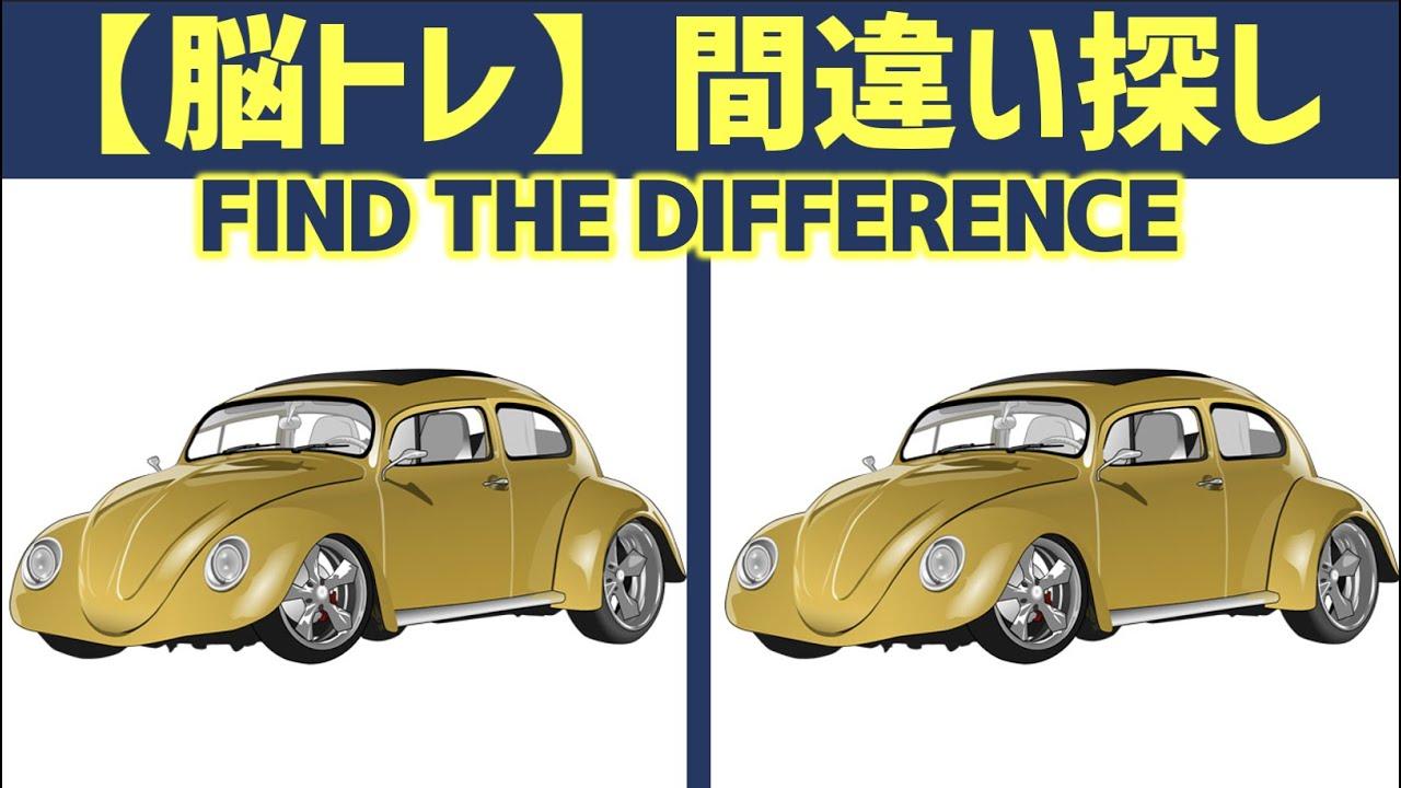 【脳トレ】間違い探しクイズ 全5問 - 62 | 5 questions in total! Can you find all the differences in 90 seconds?