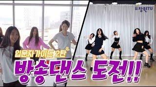 입문자가이드 2탄  방송댄스 도저언~!