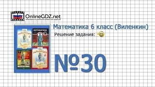Задание № 30 - Математика 6 класс (Виленкин, Жохов)
