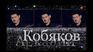 Аркадий Кобяков -Обращение к поклонникам ! (Эксклюзив!)