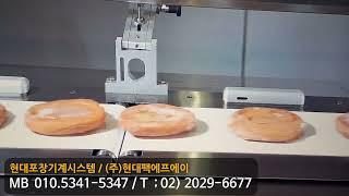자동포장기계 _  제빵…