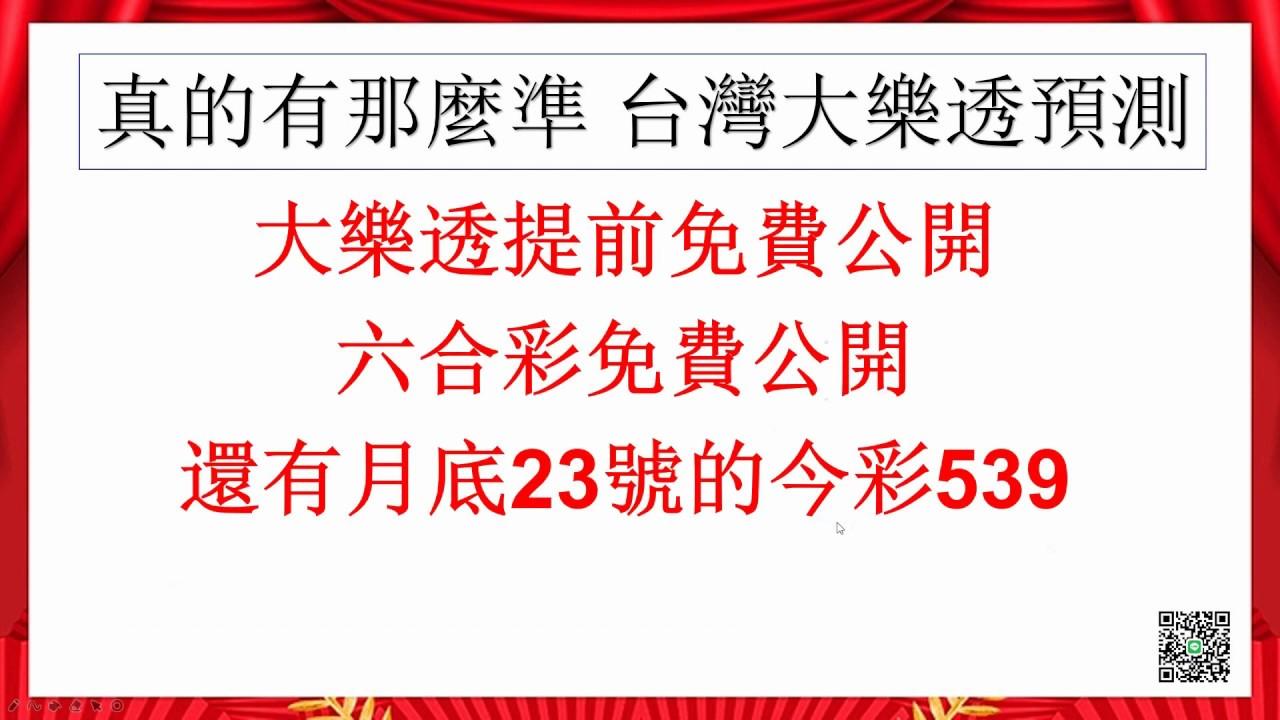台灣 大樂透 7月14日 064期 週二 大樂透 車牌 二星 三星 四星  預測