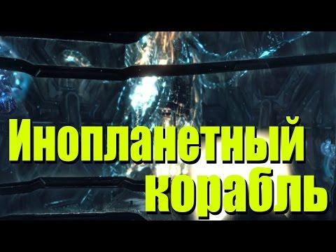 Прохождение Crysis: Серия №7 - Инопланетный корабль
