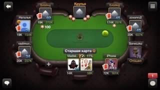 Играем в World Poker На Android  (Есть МАТ)(, 2016-06-20T14:16:19.000Z)