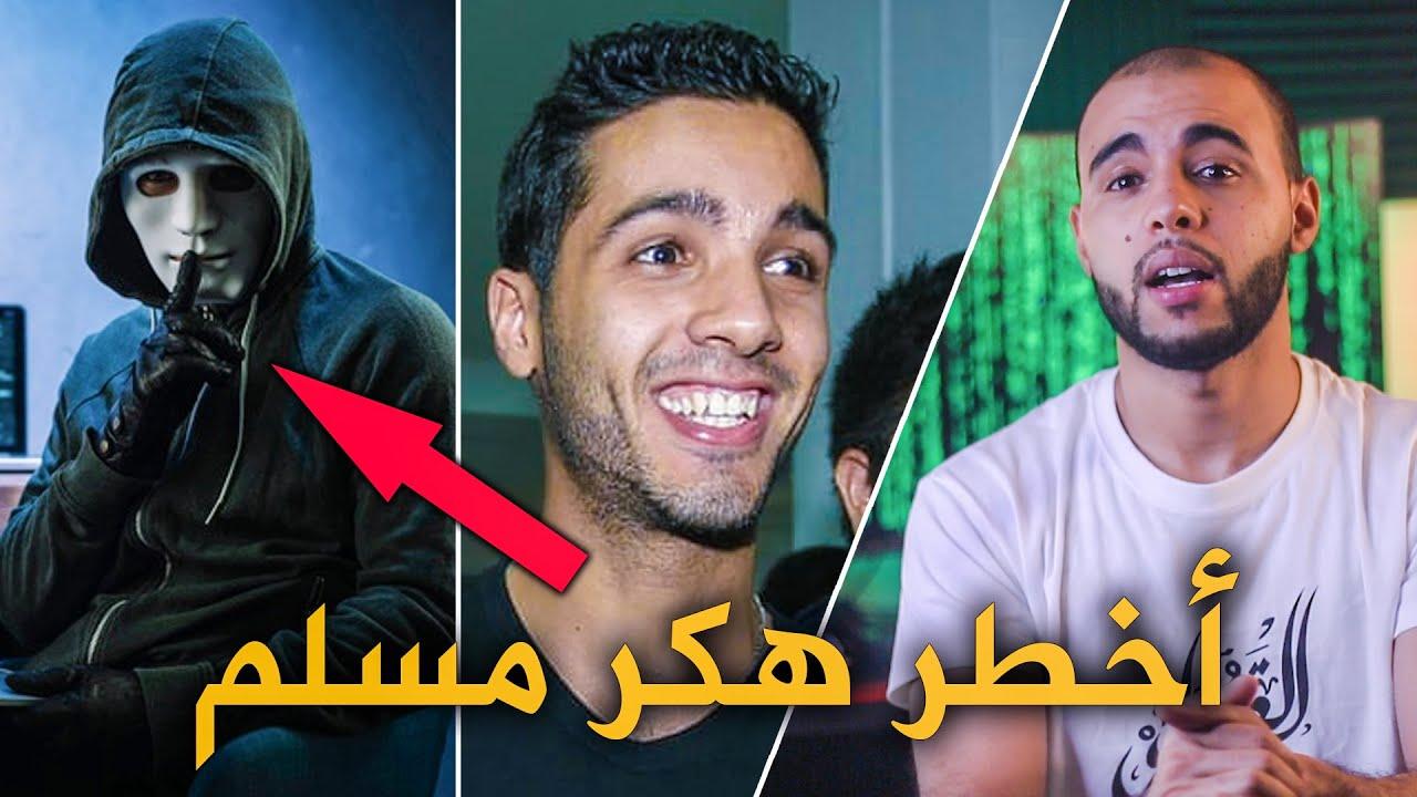 حمزة بن دلاج | الهكر مسلم الذي أرعـ ب الانتربول الدولي - حقائق مثيرة 2020