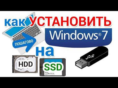 Как установить Windows 7 с флешки на SSD и HDD понятно и пошагово для начинающих