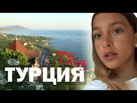 Турция ВЛОГ / Путешествие / Отдых на Море / Utopia World