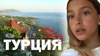 Турция ВЛОГ / Путешествие / Отдых на Море / Utopia World / Видео