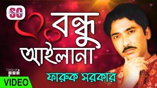 Faruk Sarker - Bondhu Ailana | বন্ধু আইলানা | Bicched Gaan | Video Song | SCP