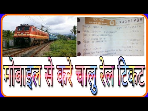 मोबाइल से Online General का Ticket कैसे करे unreserved railway ticket kaise book Kare in Hindi
