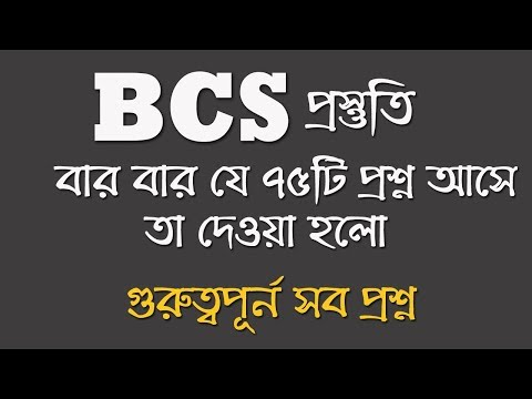 BCS Exam Preparation Bangla 2017 & Govt job Preparation 2017