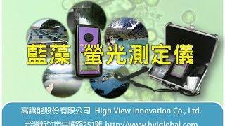 藍藻螢光測定儀丨Cyanobacteria丨hVI高識能