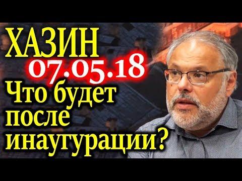 ХАЗИН. Каким курсом пойдет Россия после инаугурации? 07.05.18