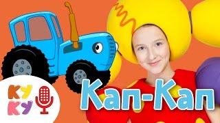 КУКУТИКИ - КАП КАП Караоке - Розвиваюча пісенька мультик для дітей про м'ячик зайчика хмаринку трактор