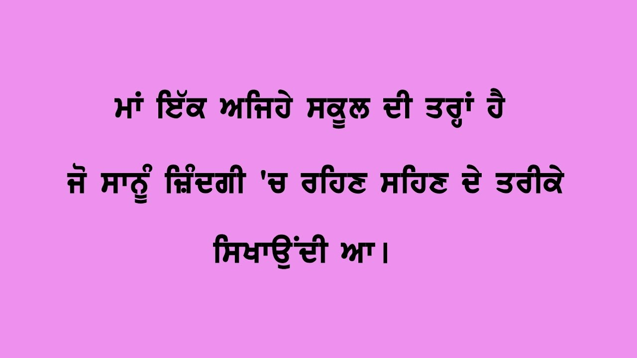 thought of the day in punjabi