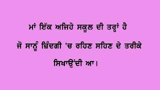 Mother's Day Quotes in Punjabi | Punjabi Maa Status | Gagan Masoun | Whatsapp Status 2018