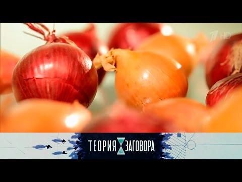 Теория заговора - Пять продуктов, которые доводят доинфаркта. Выпуск от29.01.2017