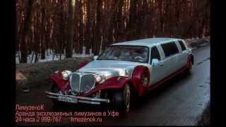 видео Аренда лимузинов Уфе