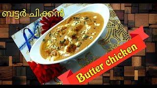 zaibs food court recipe 22 butter chicken/ CHICKEN MAKHANI