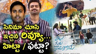 Hero Ram Hello Guru Prema Kosame | Hello Guru Prema Kosame Movie Review, Rating | Tollywood Nagar