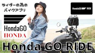 【Hondaアプリレビュー】全てのライダーのためのバイクアプリ、「Honda GO RIDE」を使ってみた☆  vlog.57 ELIS MOTO CHANNEL(エリスモトチャンネル)