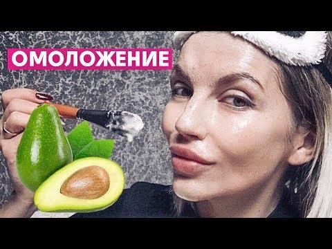 Разгладить морщины на лице за 7 минут! Маска из авокадо. Уход за кожей лица зимой. Влог