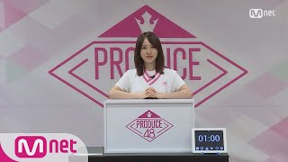 PRODUCE48 [48스페셜] 히든박스 미션ㅣ타카하시 쥬리(AKB48) 180615 EP.0