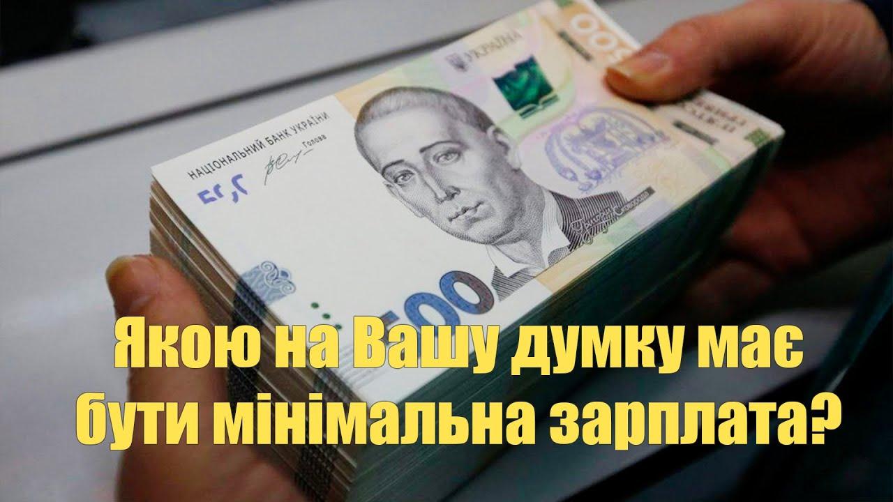 Якою на Вашу думку має бути мінімальна зарплата?