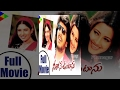 telugu movies 2017 full length movies | Neethone Unta Full Movie | Upendra Full Length Movies