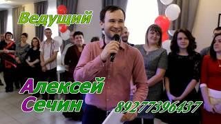 Ведущий на свадьбу в Самаре Алексей Сечин