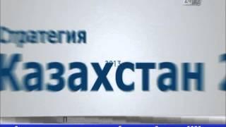 Сегодня состоялась презентация веб-портала, посвященного Стратегии «Казахстан-2050»(Сегодня состоялась презентация веб-портала, посвященного Стратегии «Казахстан-2050»., 2013-09-10T07:17:33.000Z)