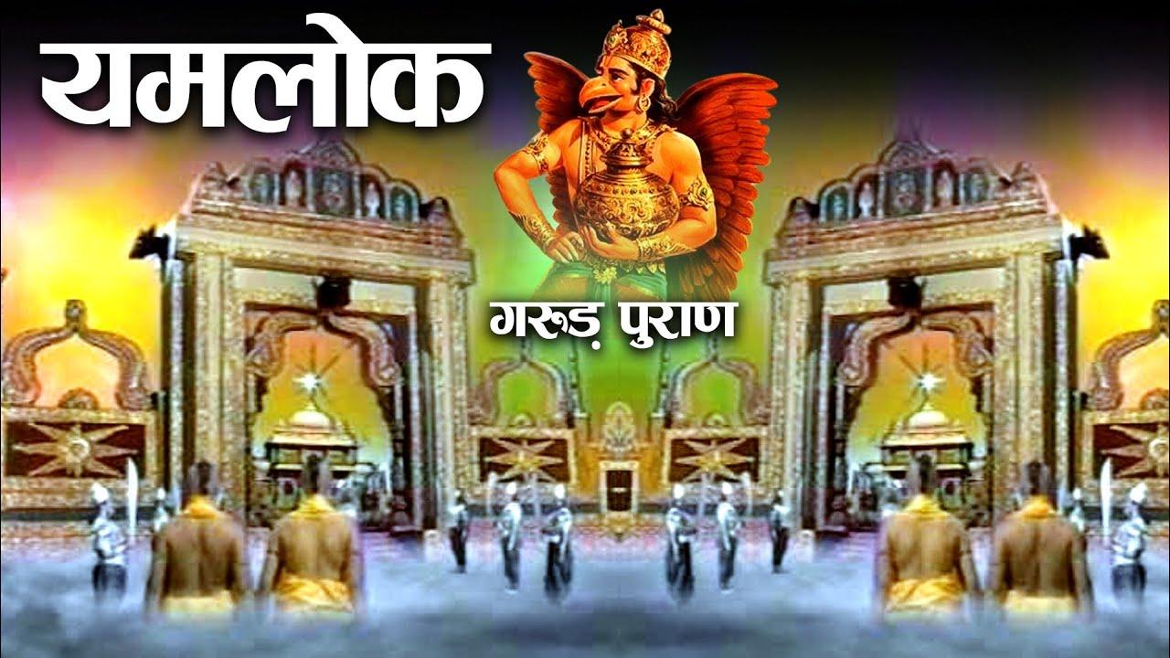 गरुड़ पुराण - कैसा होता है यमलोक? | Description of Yamlok in Garud Puran