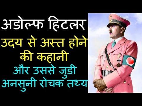 अडोल्फ हिटलर की कहानी और उसका इतिहास